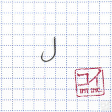 Крючок Koi Trout Hook № 12 , BN (10 шт.) KH8501-12BN